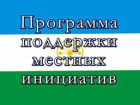 января 2017 года  состоится собрание граждан с.Нижнебалтачево