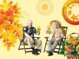 С Днём пожилых людей